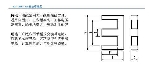 pq485变压器电路图